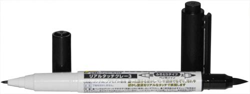 Gundam Marker Real Touch Einzelmarker