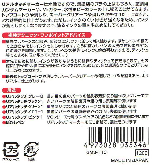Gundam Packung Rückseite