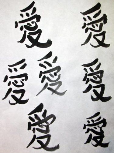Kanji - japanisches Schriftzeichen für Liebe